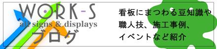 work-s看板集団のブログ
