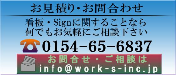 北海道釧路サイン・看板制作はwork-s(ワークス) お問合せ