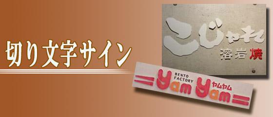 北海道釧路サイン・看板制作はwork-s(ワークス) 切り文字サイン