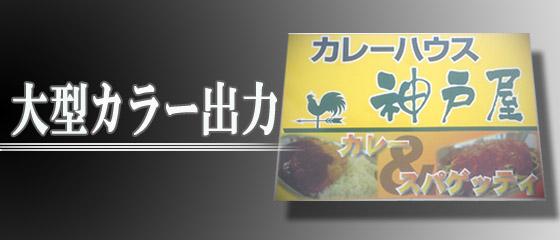 北海道釧路サイン・看板制作はwork-s(ワークス) 大型カラー出力