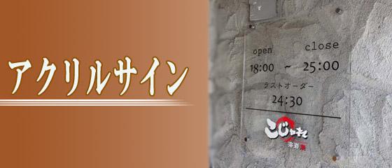 北海道釧路サイン・看板制作はwork-s(ワークス) アクリルサイン